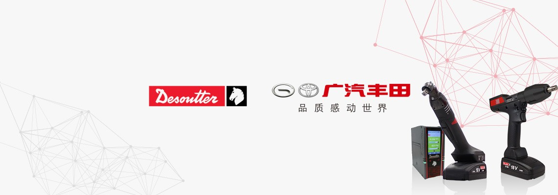 Desoutter Smart Assembly solutions introduced to Toyota China