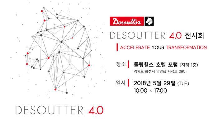 DESOUTTER 4.0 전시회
